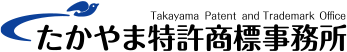 大阪たかやま特許事務所のロゴ